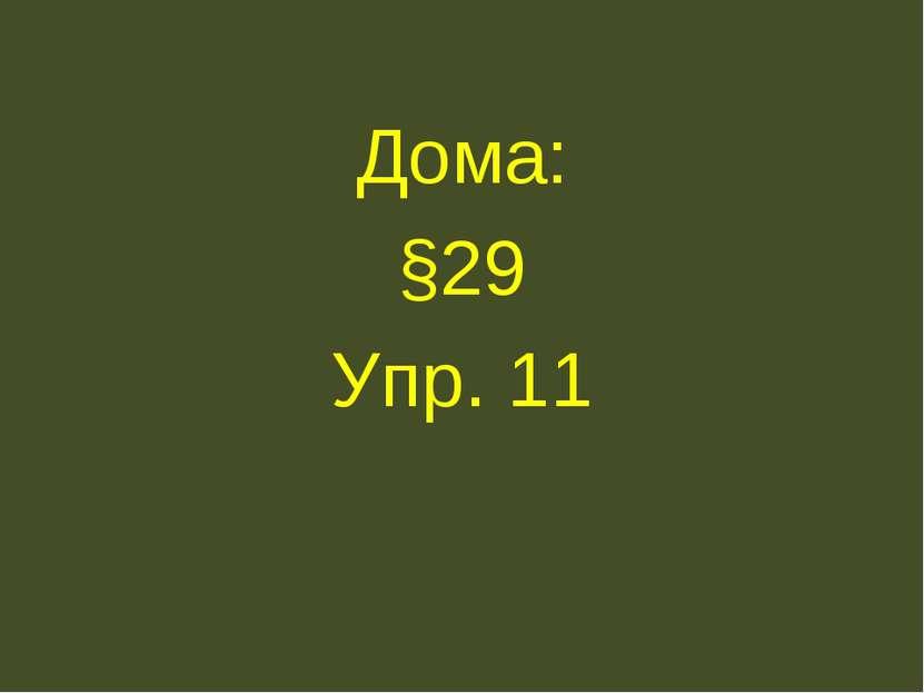 Дома: §29 Упр. 11
