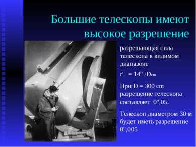 Большие телескопы имеют высокое разрешение разрешающая сила телескопа в видим...