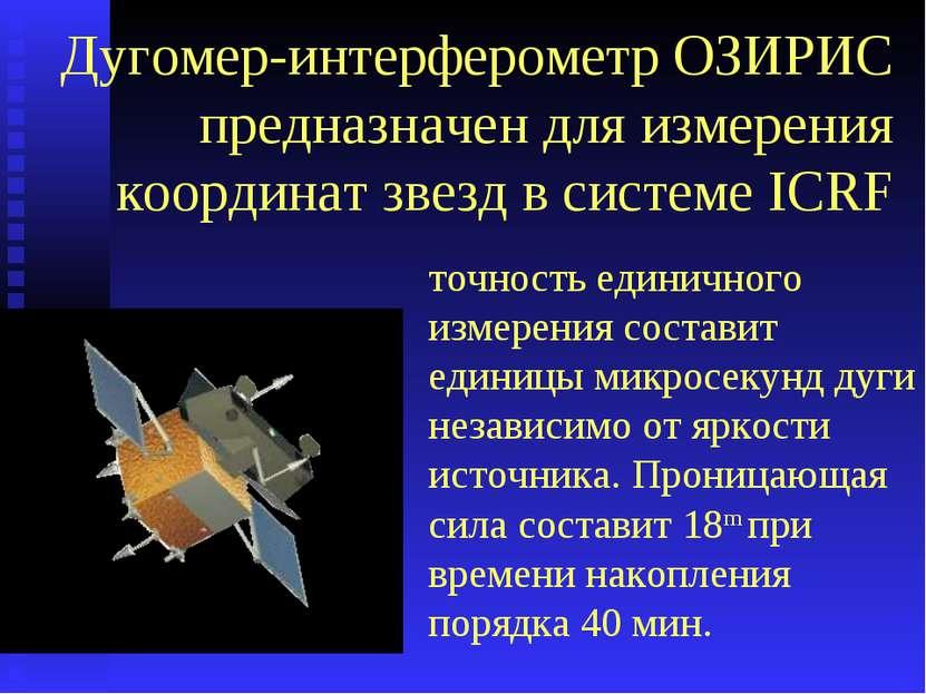 Дугомер-интерферометр ОЗИРИС предназначен для измерения координат звезд в сис...