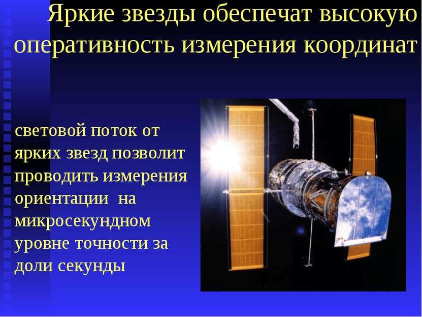 Яркие звезды обеспечат высокую оперативность измерения координат световой пот...