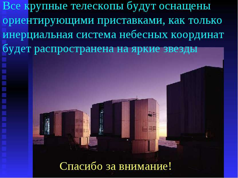 Все крупные телескопы будут оснащены ориентирующими приставками, как только и...