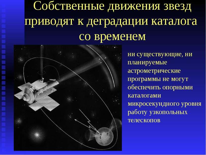 Собственные движения звезд приводят к деградации каталога со временем ни суще...