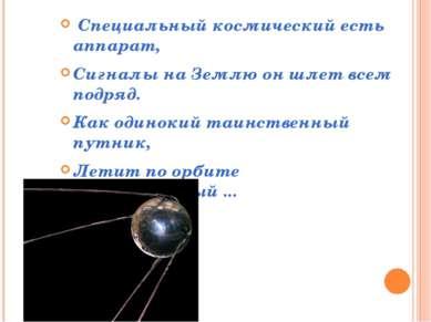Специальный космический есть аппарат, Сигналы на Землю он шлет всем подряд. К...