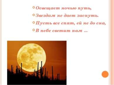 Освещает ночью путь, Звездам не дает заснуть. Пусть все спят, ей не до сна, В...