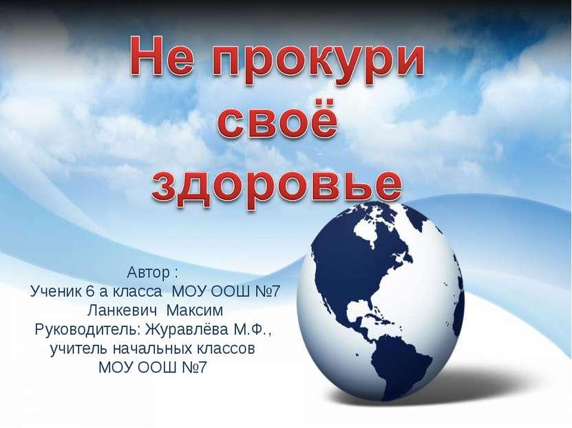 Автор : Ученик 6 а класса МОУ ООШ №7 Ланкевич Максим Руководитель: Журавлёва ...