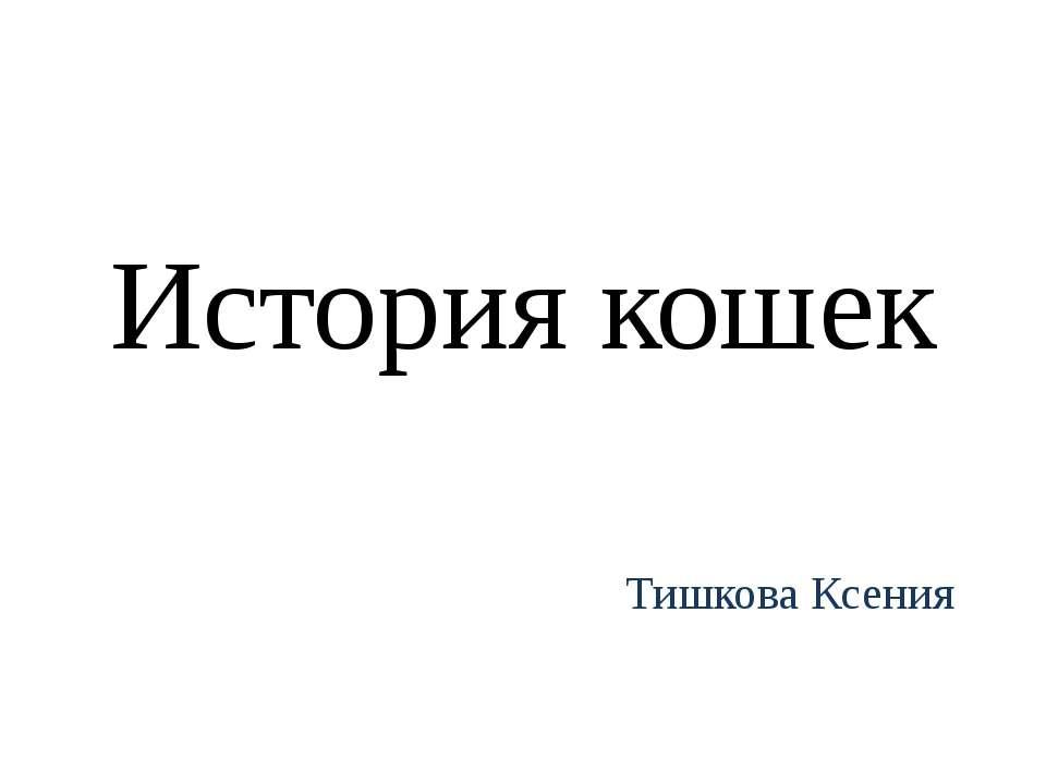 История кошек Тишкова Ксения