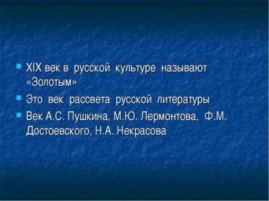 XIX век в русской культуре называют «Золотым» Это век рассвета русской литера...