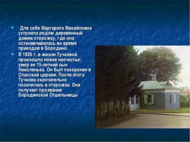 Для себя Маргарита Михайловна устроила рядом деревянный домик-сторожку, где о...