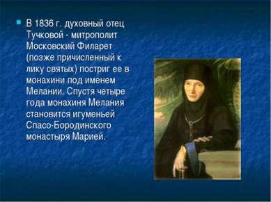 В 1836 г. духовный отец Тучковой - митрополит Московский Филарет (позже причи...