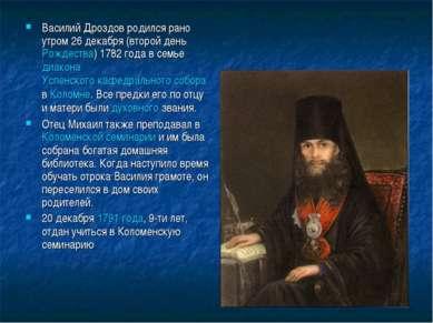 Василий Дроздов родился рано утром 26 декабря (второй день Рождества) 1782 го...