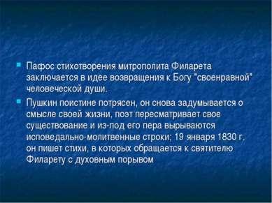 Пафос стихотворения митрополита Филарета заключается в идее возвращения к Бог...