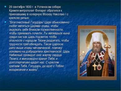 29 сентября 1830 г. в Успенском соборе Кремля митрополит Филарет обратился к ...