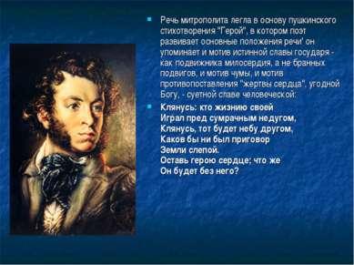"""Речь митрополита легла в основу пушкинского стихотворения """"Герой"""", в котором ..."""