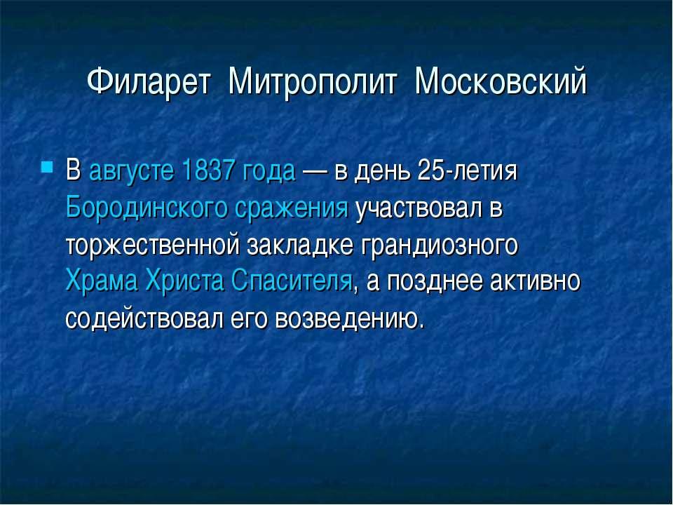 Филарет Митрополит Московский В августе 1837 года — в день 25-летия Бородинск...