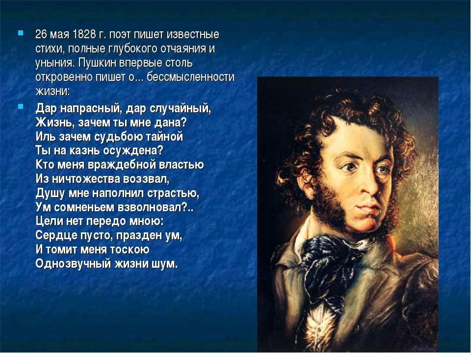 26 мая 1828 г. поэт пишет известные стихи, полные глубокого отчаяния и уныния...