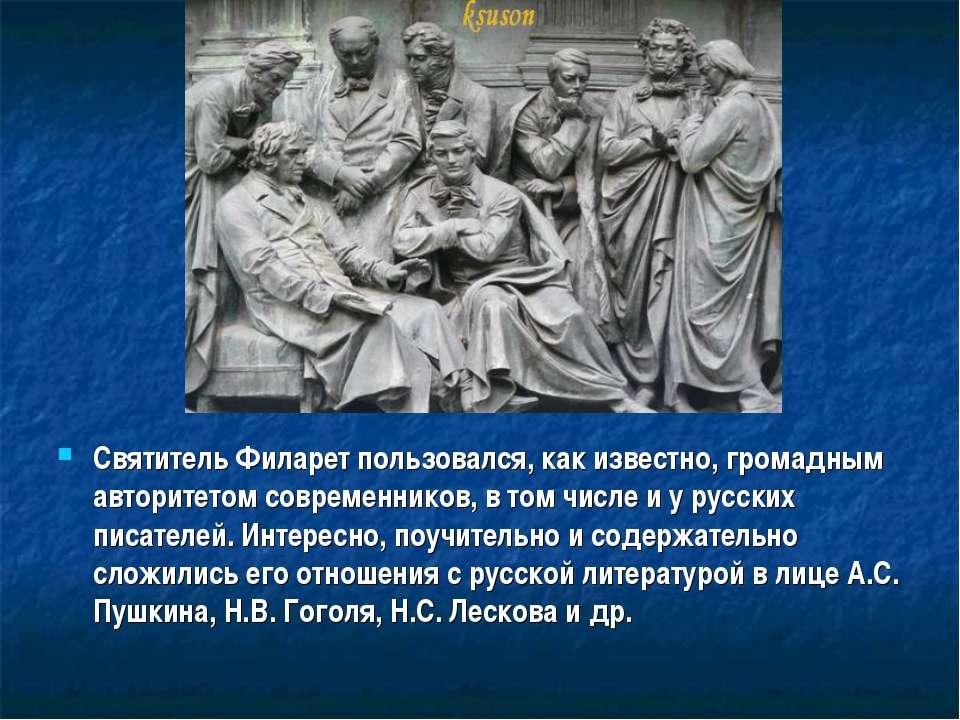 Святитель Филарет пользовался, как известно, громадным авторитетом современни...