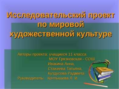 Исследовательский проект по мировой художественной культуре Авторы проекта: у...