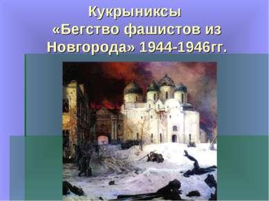 Кукрыниксы «Бегство фашистов из Новгорода» 1944-1946гг.