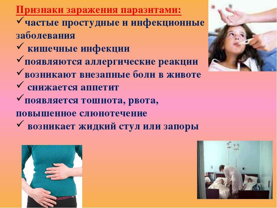 Самые эффективные лекарства от паразитов в организме image 5