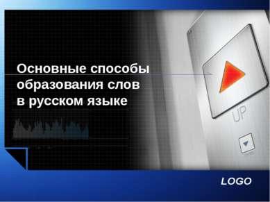 Основные способы образования слов в русском языке LOGO