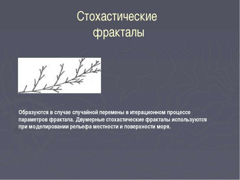 Стохастические фракталы Образуются в случае случайной перемены в итерационном...