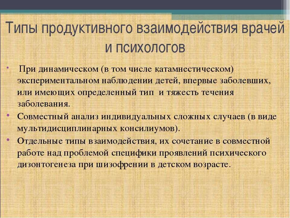 Типы продуктивного взаимодействия врачей и психологов При динамическом (в том...