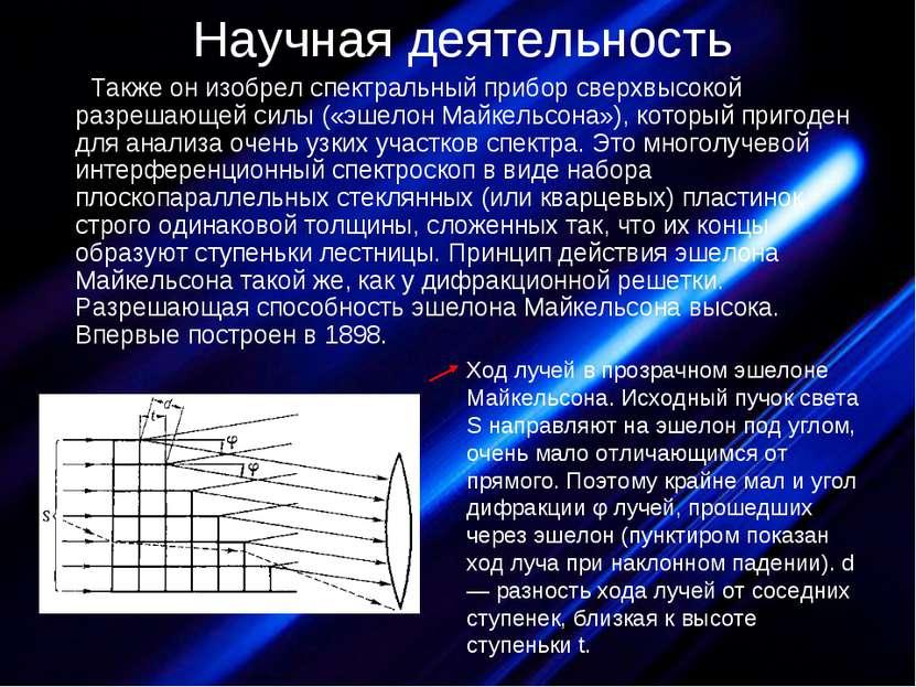 Научная деятельность Также он изобрел спектральный прибор сверхвысокой разреш...