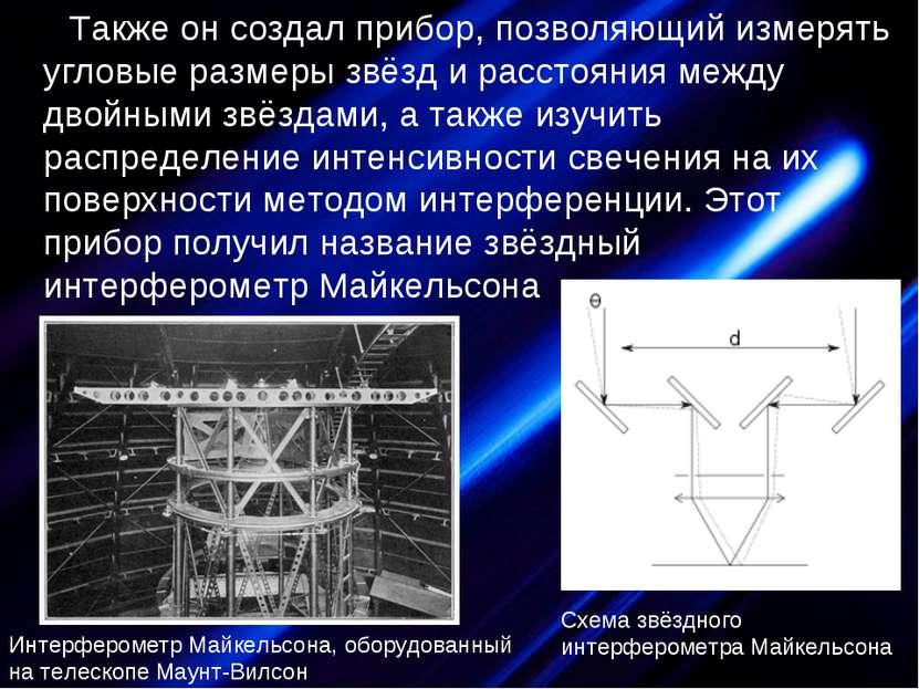Также он создал прибор, позволяющий измерять угловые размеры звёзд и расстоян...