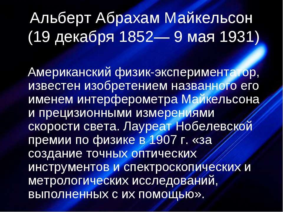 Альберт Абрахам Майкельсон (19 декабря 1852— 9 мая 1931) Американский физик-э...