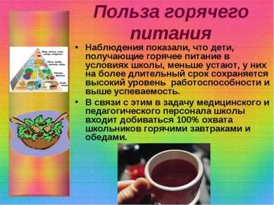 Польза горячего питания Наблюдения показали, что дети, получающие горячее пит...