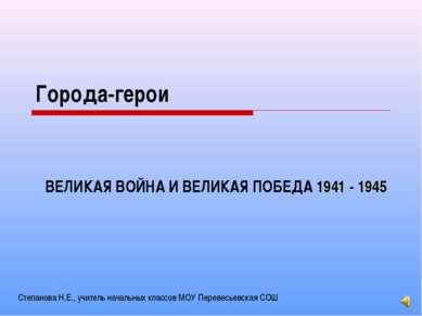 Города-герои ВЕЛИКАЯ ВОЙНА И ВЕЛИКАЯ ПОБЕДА 1941 - 1945 Степанова Н.Е., учите...