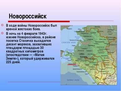 Новороссийск В ходе войны Новороссийск был ареной жестоких боев. В ночь на 4 ...