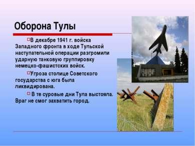 Оборона Тулы В декабре 1941 г. войска Западного фронта в ходе Тульской наступ...