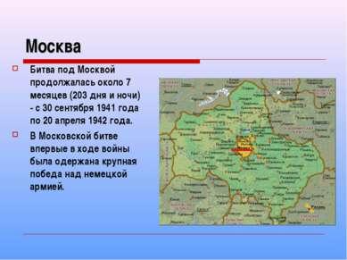 Москва Битва под Москвой продолжалась около 7 месяцев (203 дня и ночи) - с 30...
