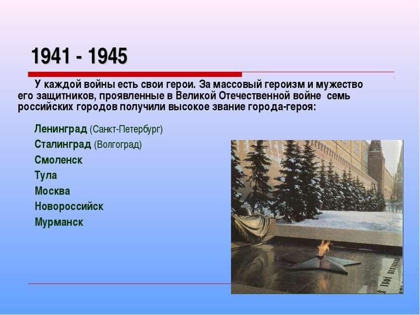 1941 - 1945 У каждой войны есть свои герои. За массовый героизм и мужество ег...
