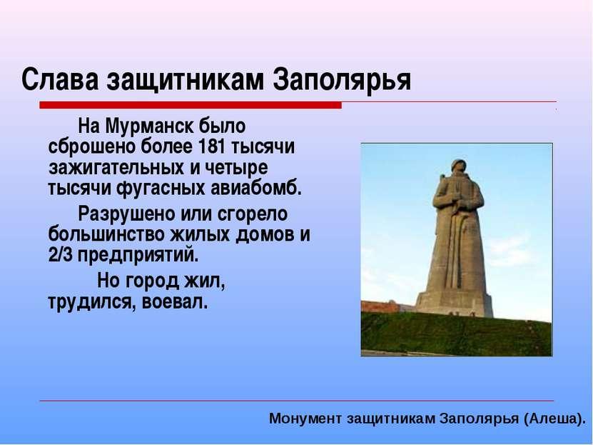 Слава защитникам Заполярья На Мурманск было сброшено более 181 тысячи зажигат...