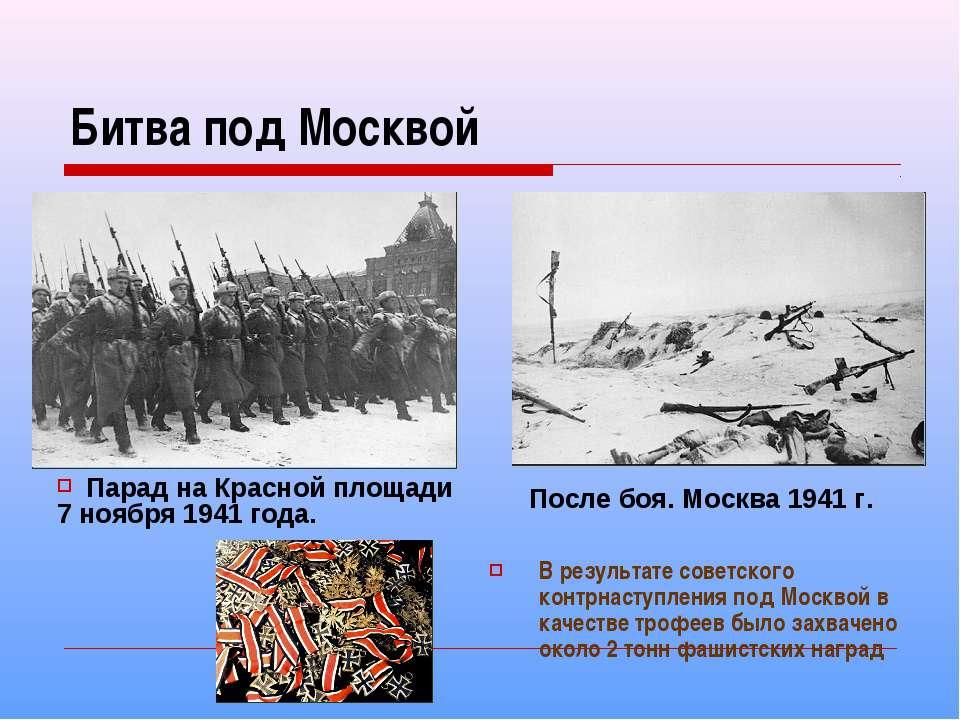 Битва под Москвой Парад на Красной площади 7 ноября 1941 года. В результате с...