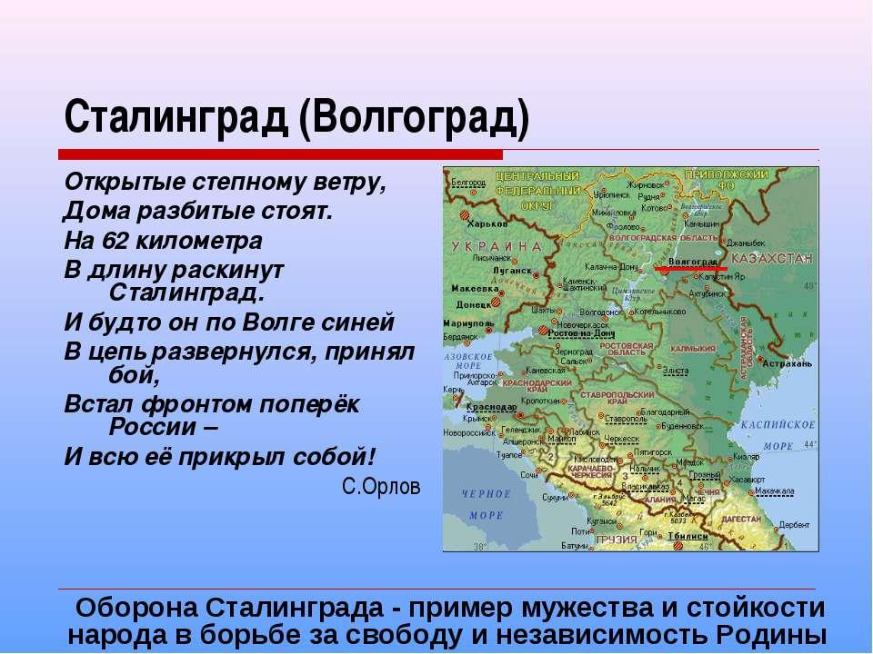 Сталинград (Волгоград) Открытые степному ветру, Дома разбитые стоят. На 62 ки...