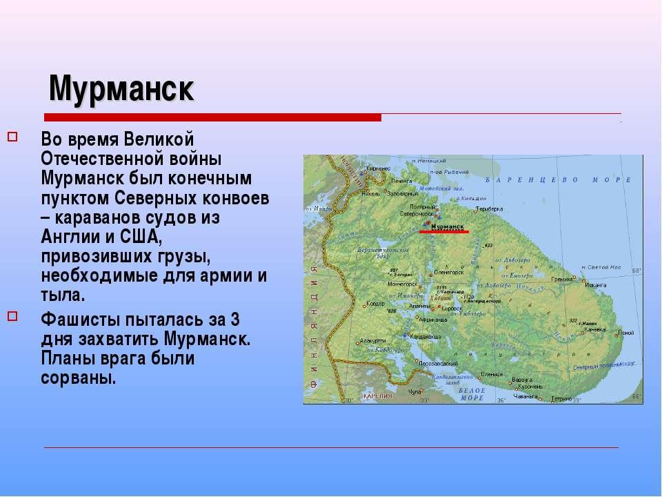 Мурманск Во время Великой Отечественной войны Мурманск был конечным пунктом С...