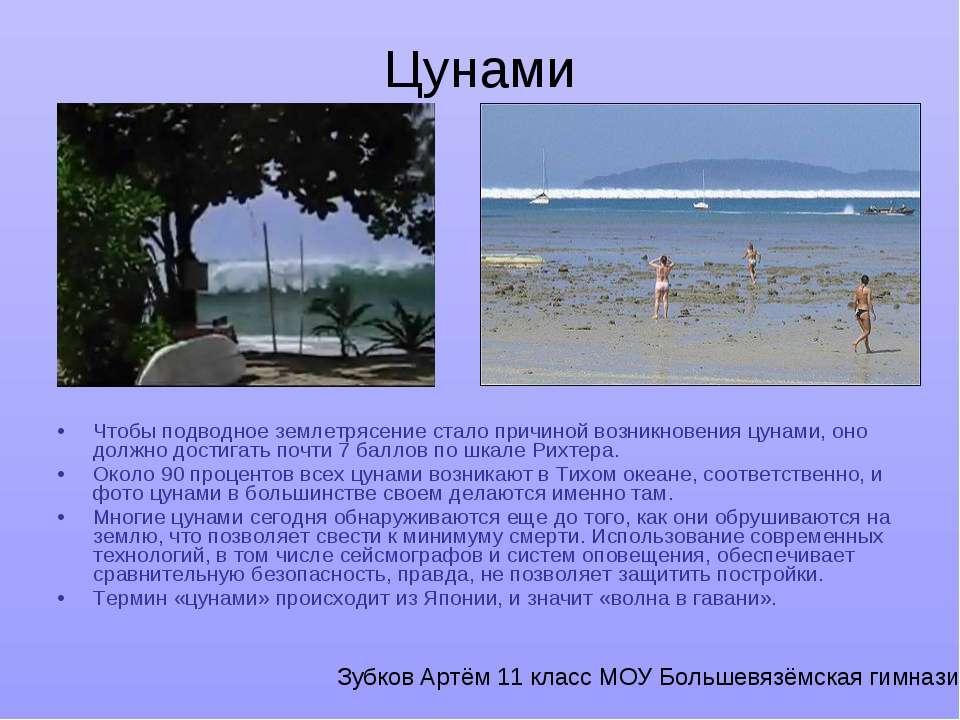 Цунами Чтобы подводное землетрясение стало причиной возникновения цунами, оно...