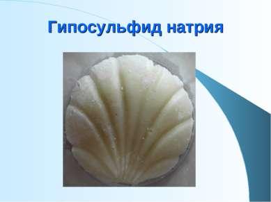 Гипосульфид натрия