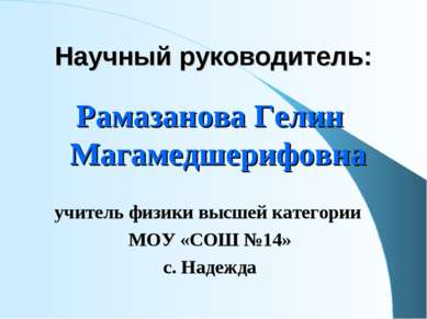 Научный руководитель: Рамазанова Гелин Магамедшерифовна учитель физики высшей...