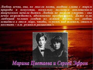 Любовь вечна, она, по мысли поэта, воедино слита с миром природы и искусства,...