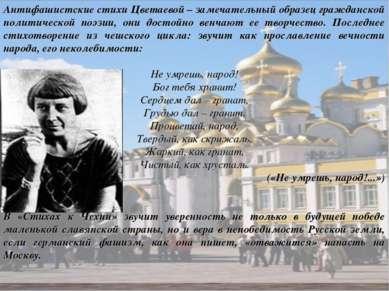 Антифашистские стихи Цветаевой – замечательный образец гражданской политическ...