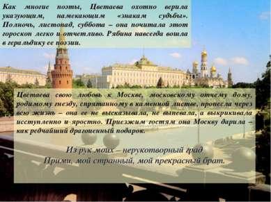 Как многие поэты, Цветаева охотно верила указующим, намекающим «знакам судьбы...