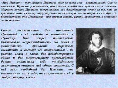 «Мой Пушкин» - так назвала Цветаева одно из своих эссе – воспоминаний. Она не...