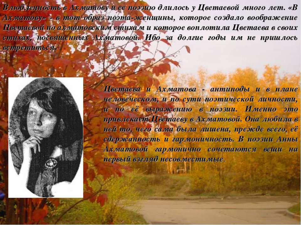 Влюбленность в Ахматову и ее поэзию длилось у Цветаевой много лет. «В Ахматов...
