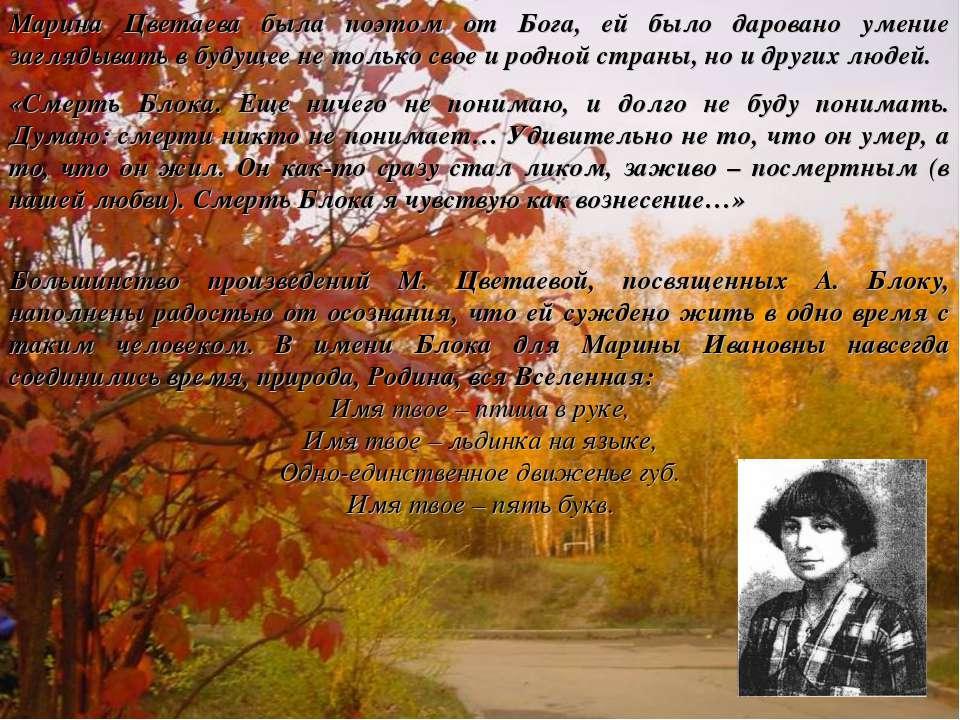 Марина Цветаева была поэтом от Бога, ей было даровано умение заглядывать в бу...
