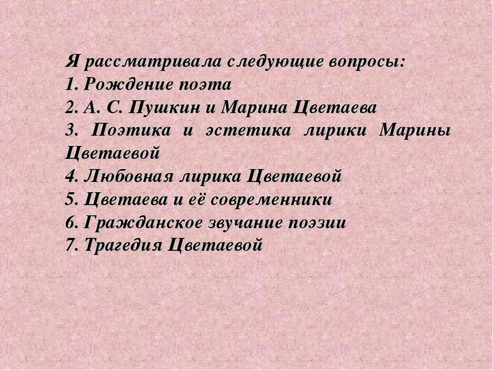 Я рассматривала следующие вопросы: 1. Рождение поэта 2. А. С. Пушкин и Марина...