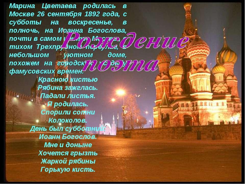 Марина Цветаева родилась в Москве 26 сентября 1892 года, с субботы на воскрес...